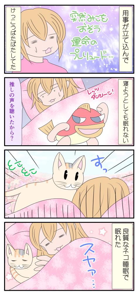ネコ睡眠を考える漫画