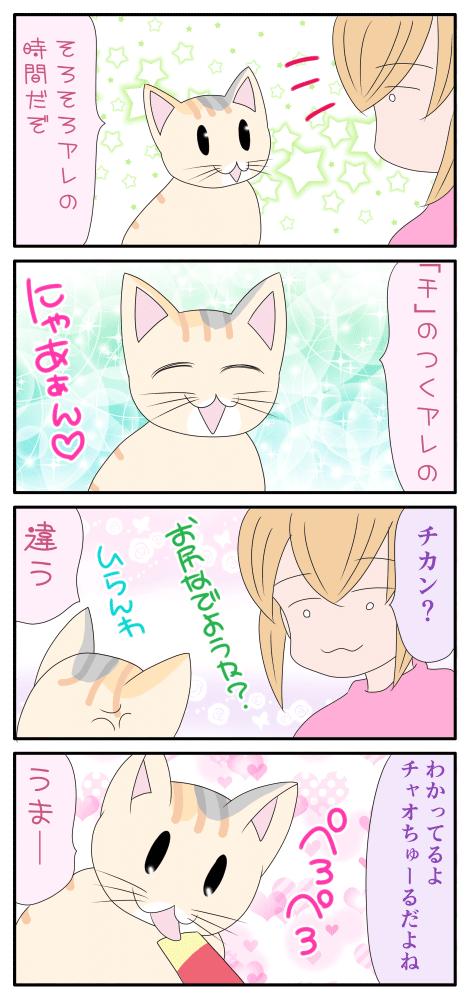 猫の要求の漫画
