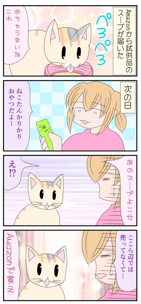 優しいAmazonの漫画