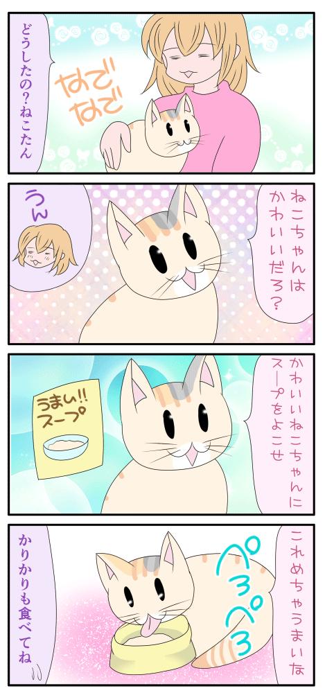 可愛い猫ちゃんの漫画