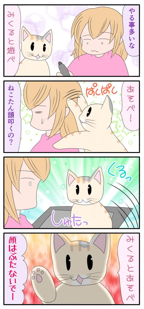 遊びたい猫の漫画