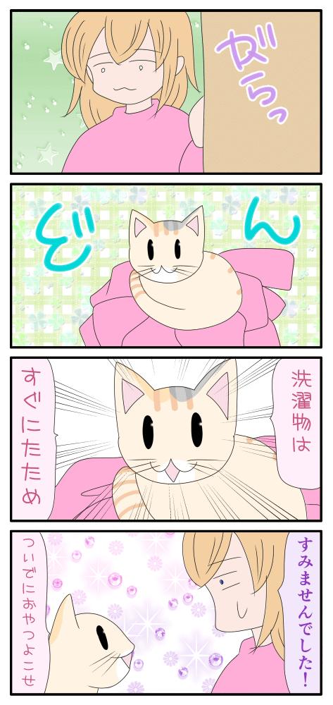 ねこさまの漫画