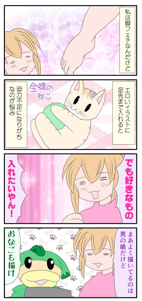 葛藤する漫画